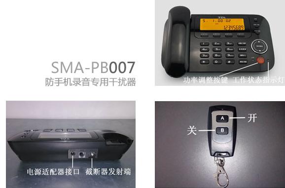 SMA-PB007防录音专用干扰器