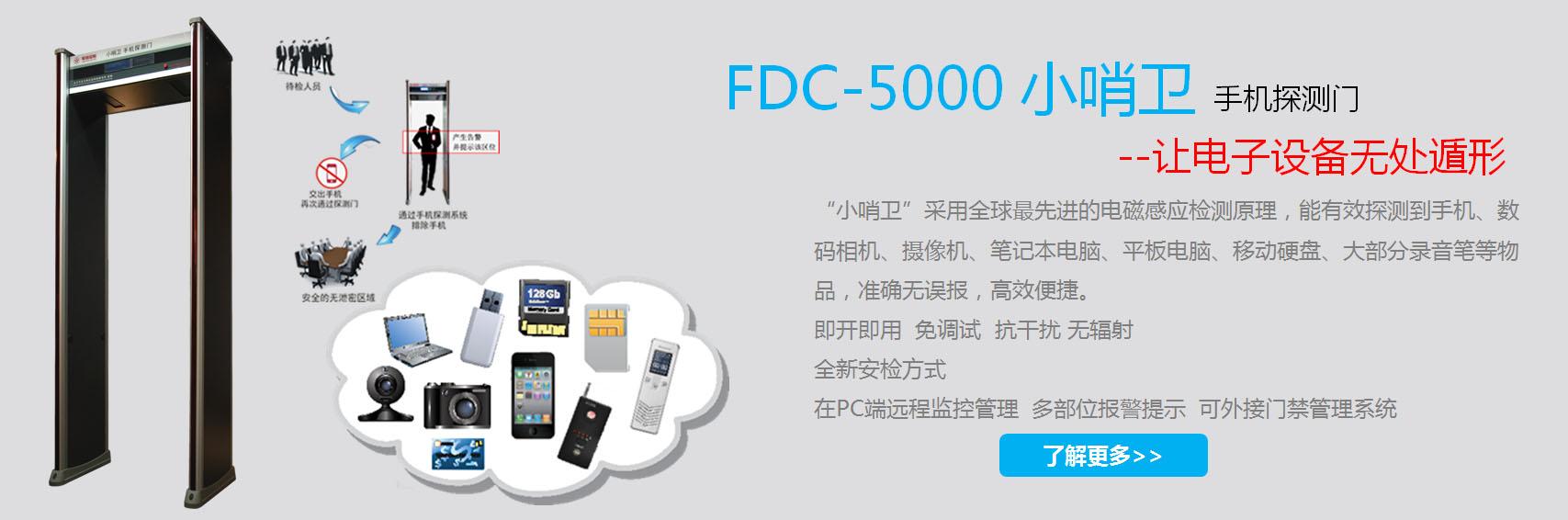 FDC-5000 小哨卫手机探测门
