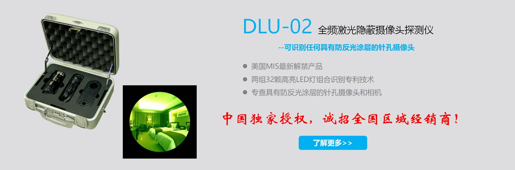 DLU-02 全频激光摄像头探测仪